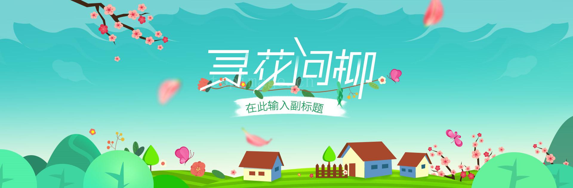 春季活动踏春出行促销扁平矢量插画页面专题源文件下载