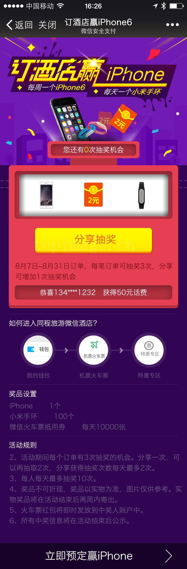 朋友圈抽奖活动抽iphone专题页面游戏源文件下载