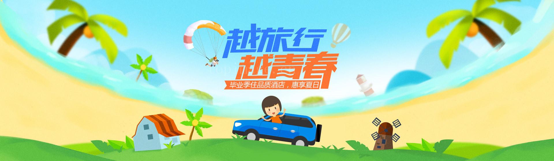 夏季旅行海报毕业季banner源文件下载