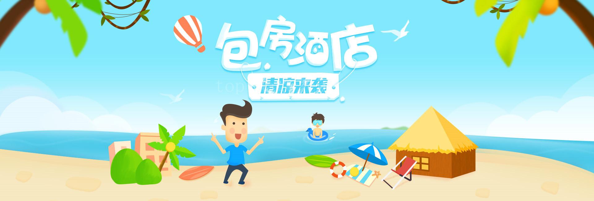 夏日度假清凉一夏卡通矢量素材banner海报下载