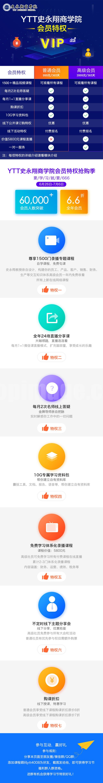 h5朋友圈会员权限会员招募页面psd源文件下载