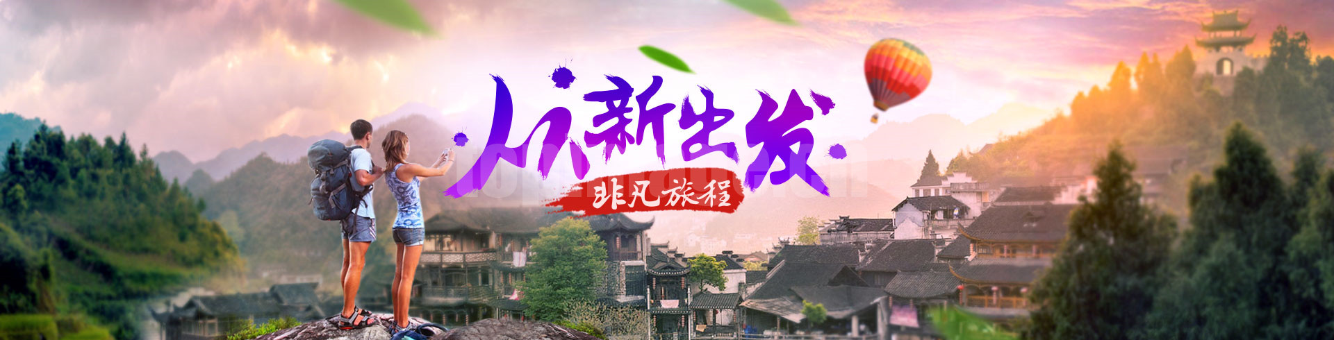 旅游出行海报书法毛笔字动感合成banner