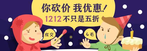 砍价优惠卡通人物banner素材下载源文件