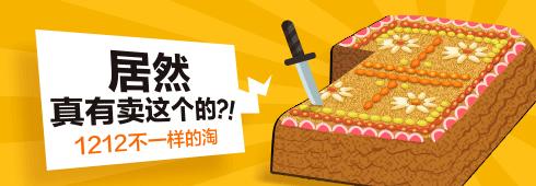 双十二切糕矢量源文件下载