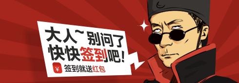 签到对话板元芳卡通人物banner素材源文件下载