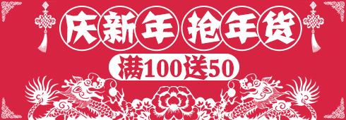 大促传统新年抢年货淘宝banner素材源文件下载