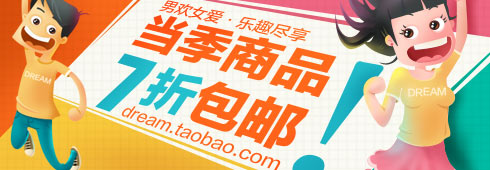 淘宝大促男女卡通人物包邮钻展促销banner