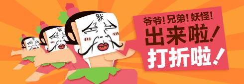 葫芦兄弟打怪促销页面psd源文件下载