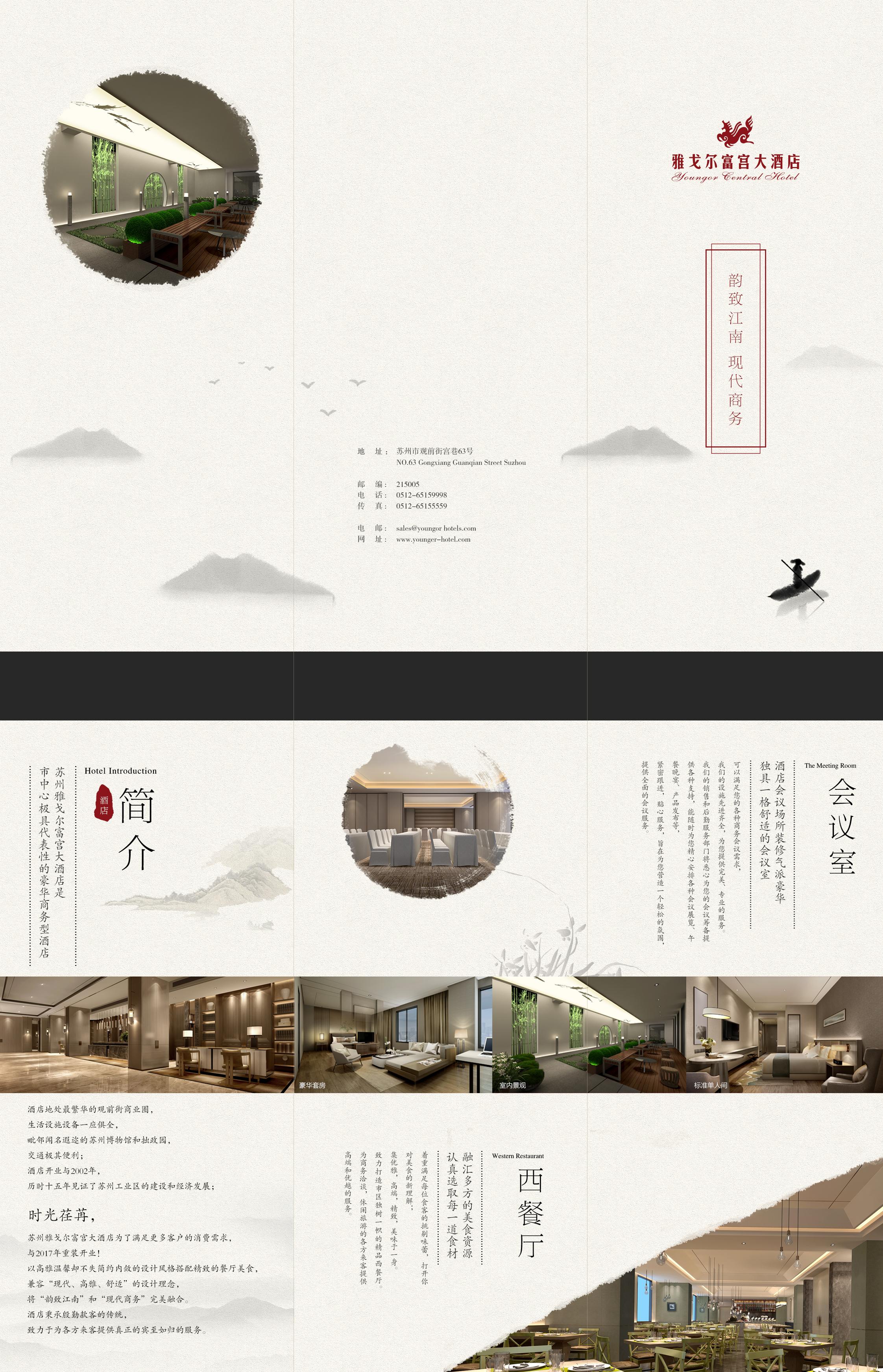 山水水墨风格传统复古酒店三折页 源文件下载