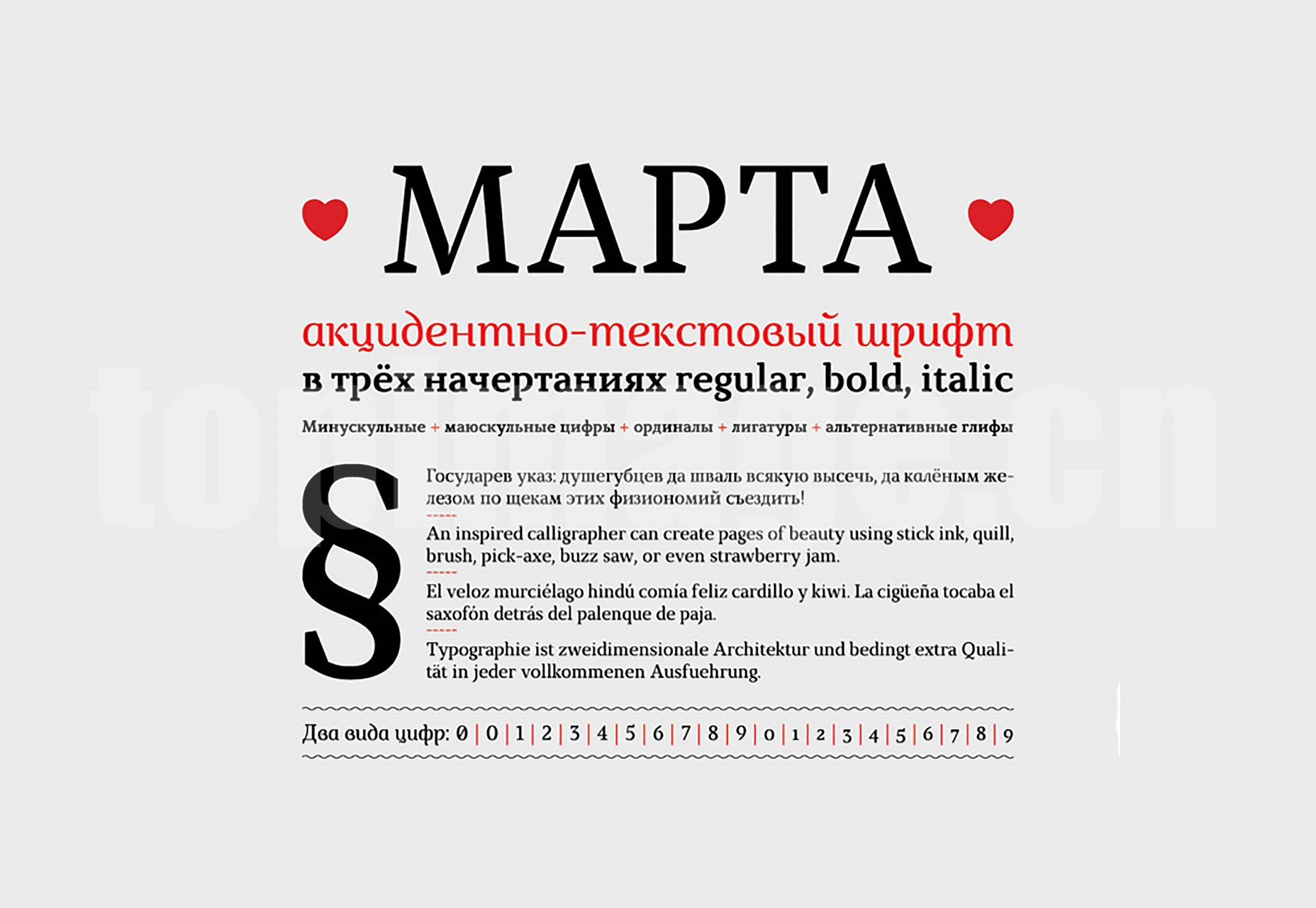 Marta创意优雅 现代简约 logo英文字体下载