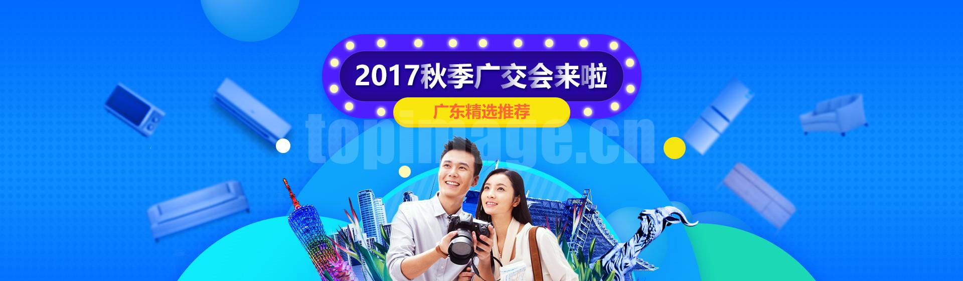 广交会专题banner淘宝促销海报
