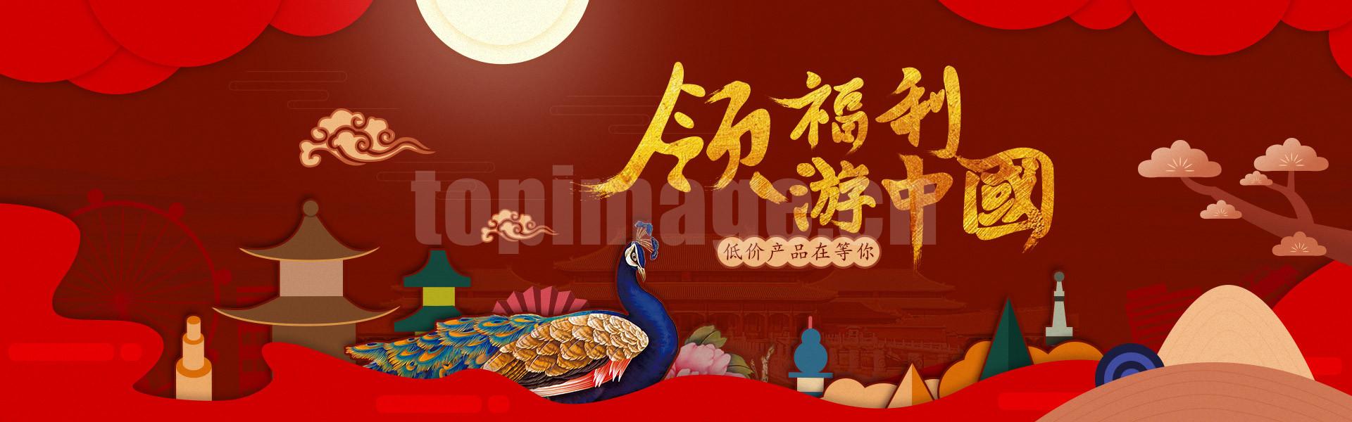 中秋节国庆旅游中国风书法毛笔字体banner海报源文件下载