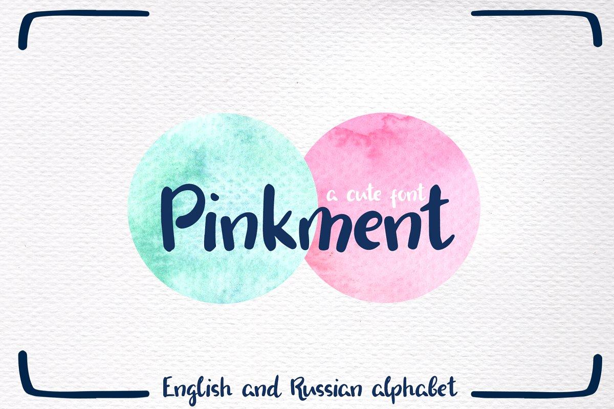 Pinkment手写笔刷可爱清新英文字体下载