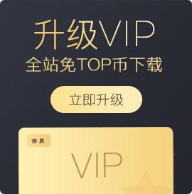 升级VIP