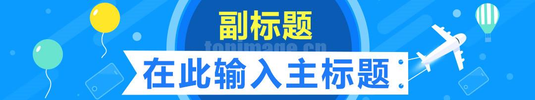 气球飞机热气球动感节奏电商banner促销模板
