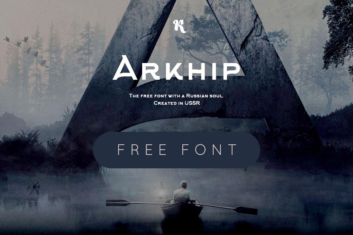 Arkhip影视大片海报logo英文字体下载