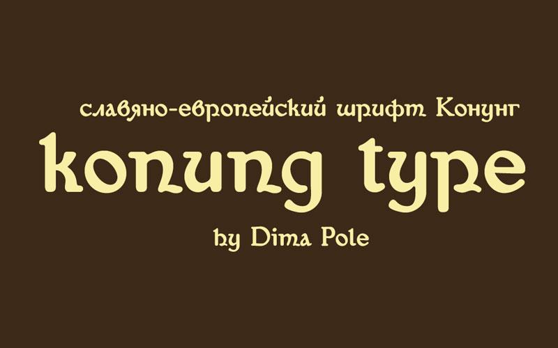 Konung个性复古俄文英文字体下载