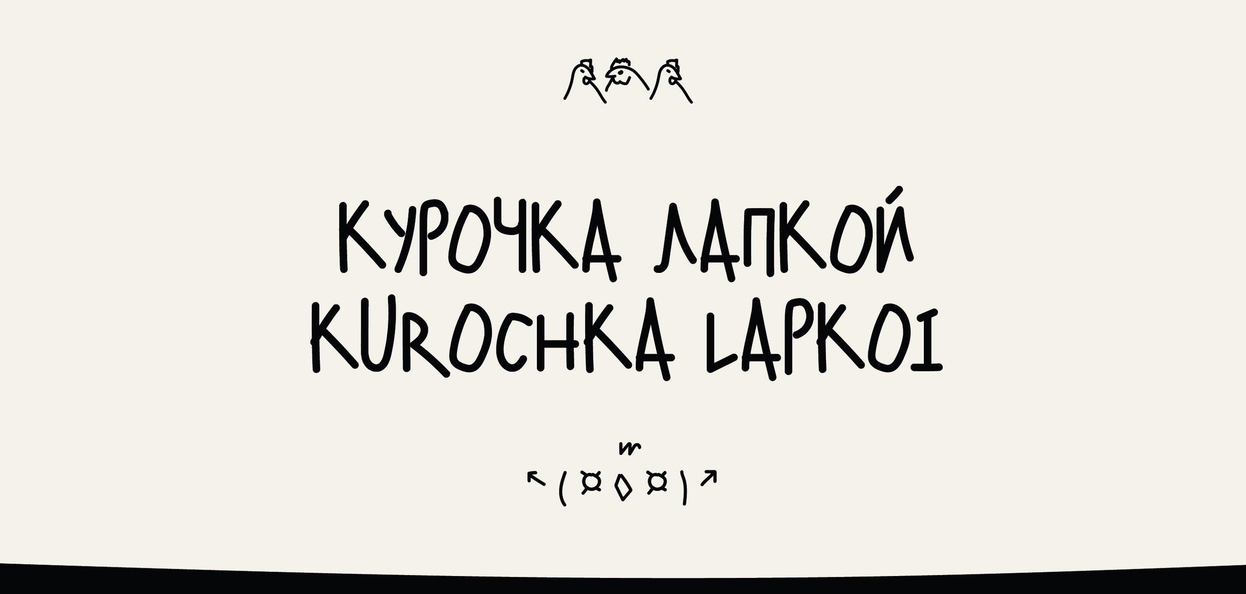 Kurochkalapkoi手写卡通随意英文字体下载