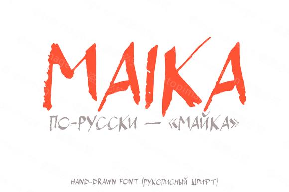 Maika破旧肌理创意时尚手写个性化英文字体下载