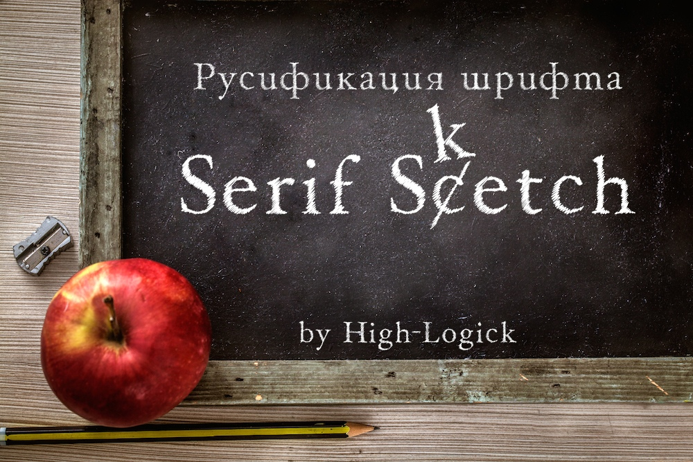 SerifSketch手写粉笔衬线儿童趣味英文字体下载