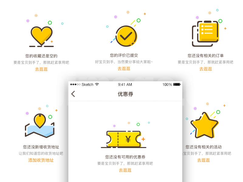 情感化图标页面mbe空状态icon图标合集源文件sketch模板下载