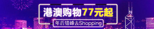 港澳游购物海报电商banner源文件下载