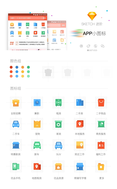 58同城 app 扁平icon图标矢量文件sketch文件下载